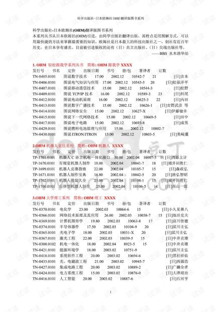 科学出版社-日本欧姆社(OHM)翻译版图书系列.pdf