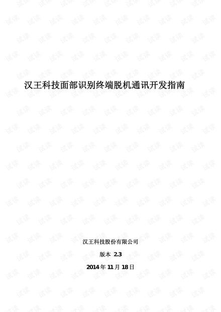汉王科技面部识别终端脱机通讯开发指南V2.3.pdf