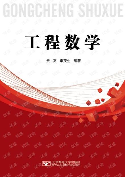 《工程数学》作者: 贲亮  李茂生 出版时间:  2011年