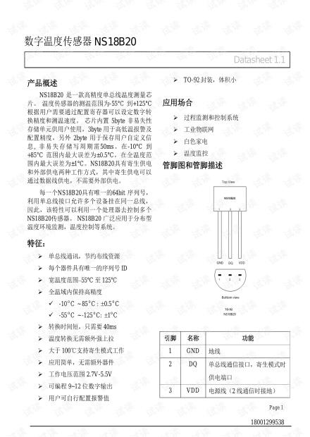 高精度数字温度传感器NS18B20.pdf