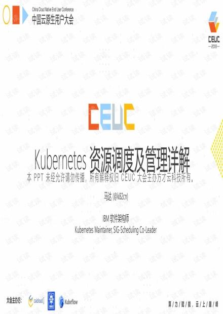 Kubernetes资源调度及管理详解