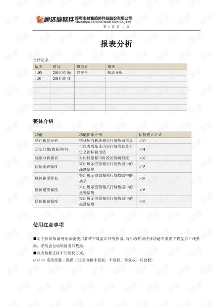 通达信红宝书20190517.pdf