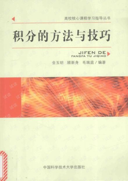 《积分的方法与技巧》 作者: 金玉明  顾新身  毛瑞庭 出版年: 2017年