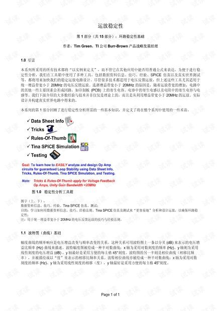 运算放大器稳定性分析(TI合集).pdf