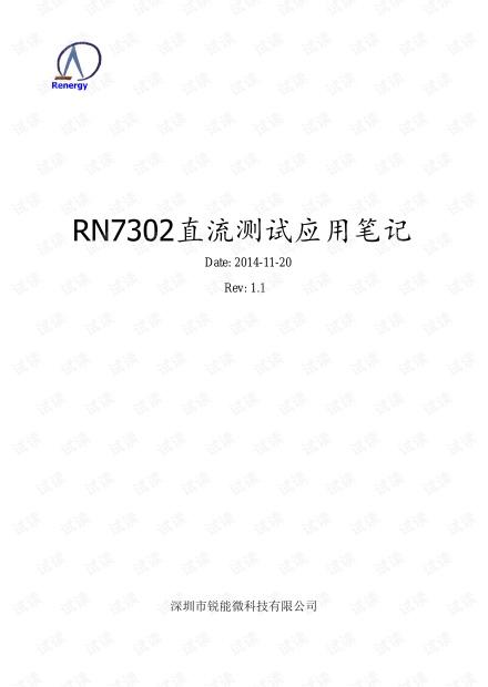 RN8302直流测试应用笔记_V1.1.pdf