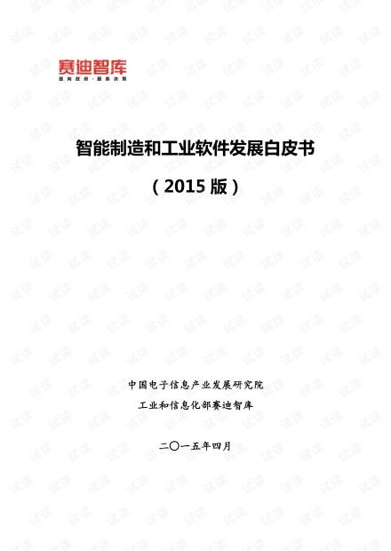 智能制造和工业软件发展白皮书(2015版).pdf