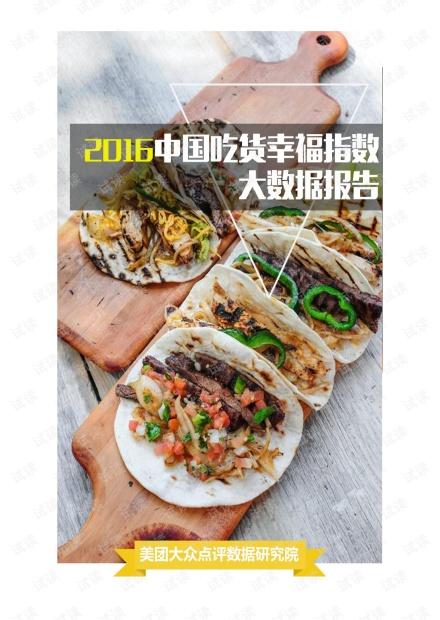 2016中国吃货幸福指数大数据报告(2016年5月).pdf
