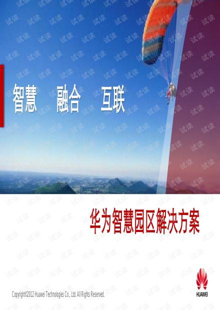 华为智慧园区解决方案.pdf