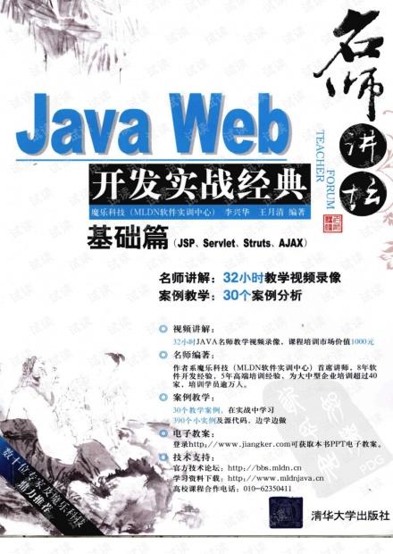 JavaWeb开发实战经典