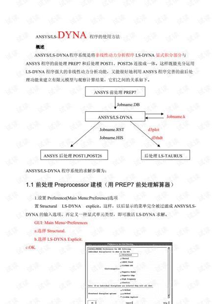 最全的LS-DYNA教程.pdf