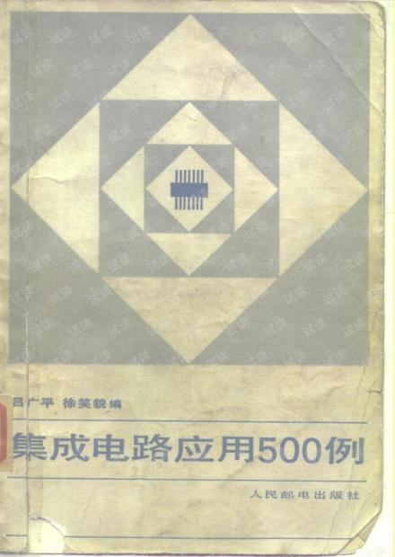 集成电路应用500例 618页 8.4M.pdf