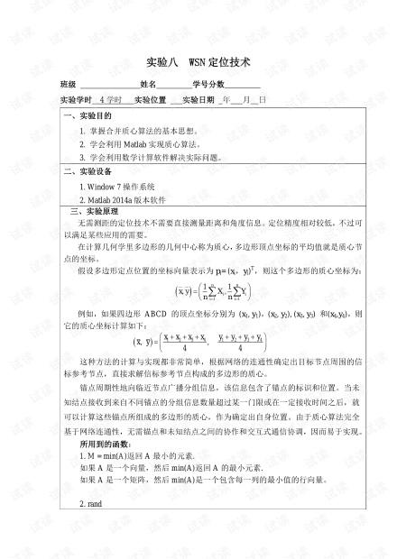 实验8_ WSN定位技术.pdf