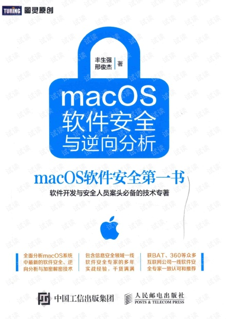MACOS软件安全与逆向分析_14295173.pdf