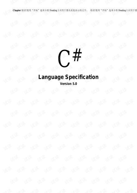 微软.Net编程规范5.0--原版.pdf