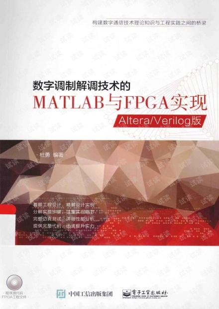 数字调制解调技术的MATLAB与FPGA实现  Altera Verilog版.pdf