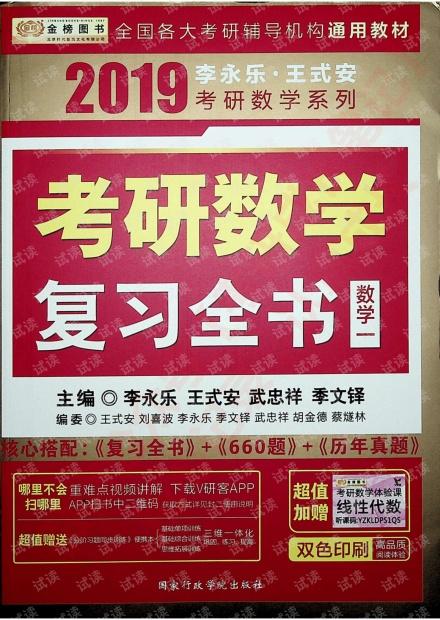 2019数学复习全书(数学一).pdf