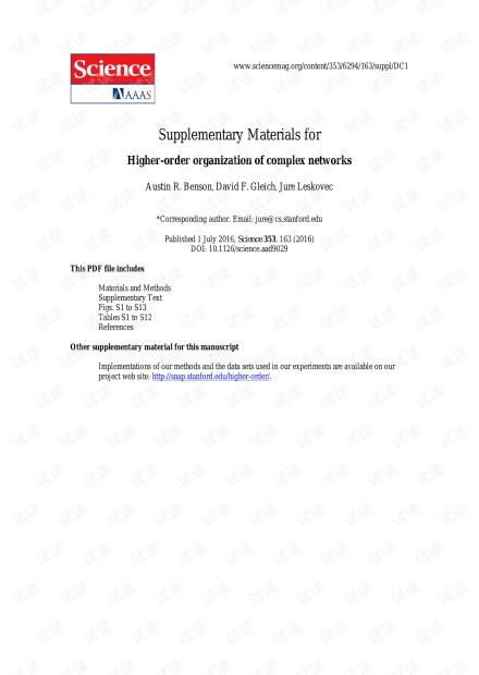 higher-order-SM-science16.pdf