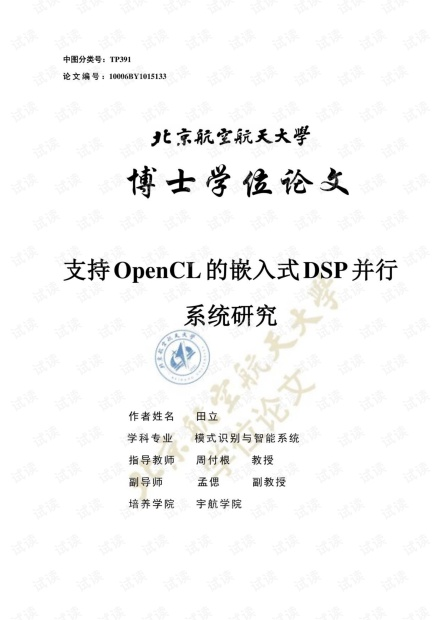 支持OpenCL的嵌入式DSP并行系统研究.pdf