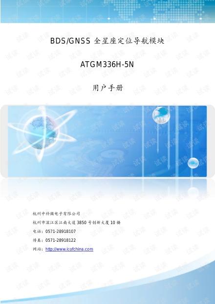 ATGM336H-5N.pdf