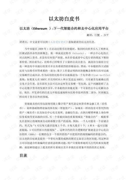 以太坊白皮书(中文翻译).pdf