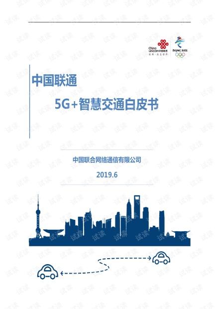 中国联通5G 智慧交通白皮书.pdf