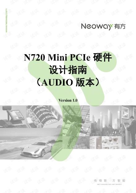 Neoway_N720 Mini PCIe(AUDIO版本)_硬件设计指南_V1.1.pdf