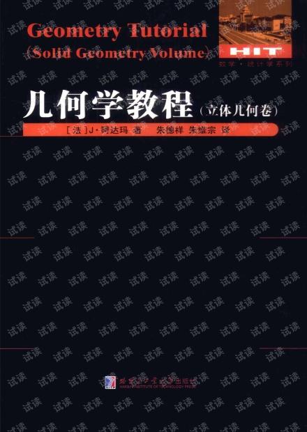 几何学教程立体几何卷.pdf