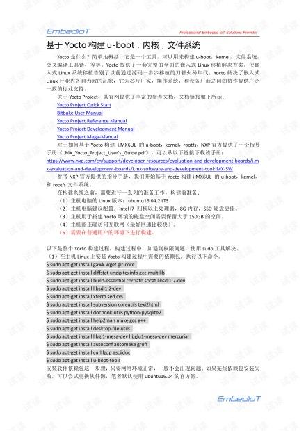 嵌入式Linux系统移植开发-(1)基于Yocto构建嵌入式u-boot,内核,文件系统.pdf