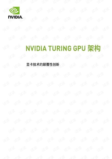 NVIDIA TURING GPU 架构白皮书.pdf