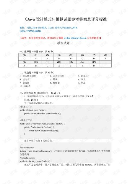 《Java设计模式》模拟试题参考答案及评分标准-刘伟(20180723).pdf