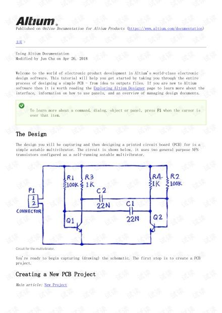 [Altium Designer 19 官方教程]从理念到制造——通过Altium Designer推动PCB设计