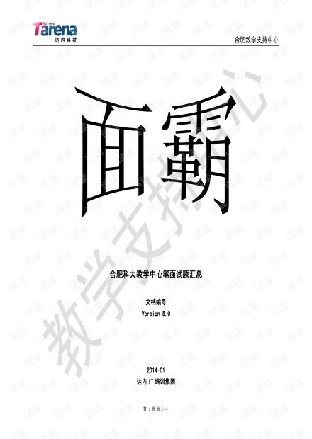 最新程序员面试题(达内内部培训资料):面霸v5.0修订.pdf