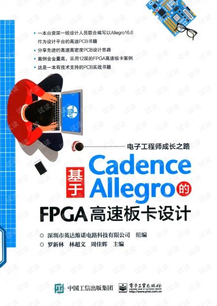 基于Cadence  Allegro的FPGA高速板卡设计[深圳市英达维诺电路科技有限公司 2018.5].pdf