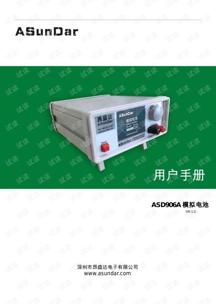模拟电池ASD906A使用说明书 V1.0版2017-05-05.pdf