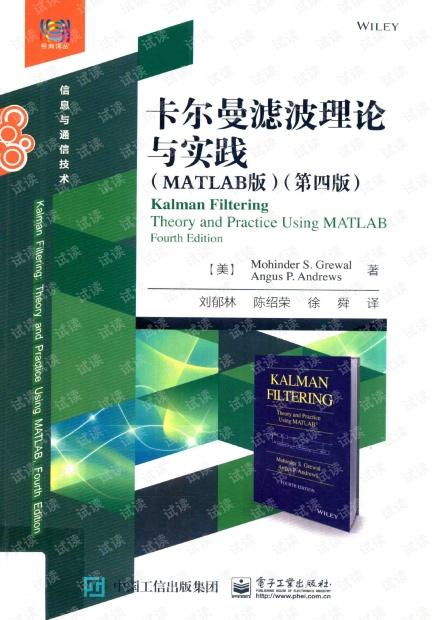 卡尔曼滤波理论与实践MATLAB版 第4版[美Mohinder S. Grewal 2017.8]完整版带书签.pdf