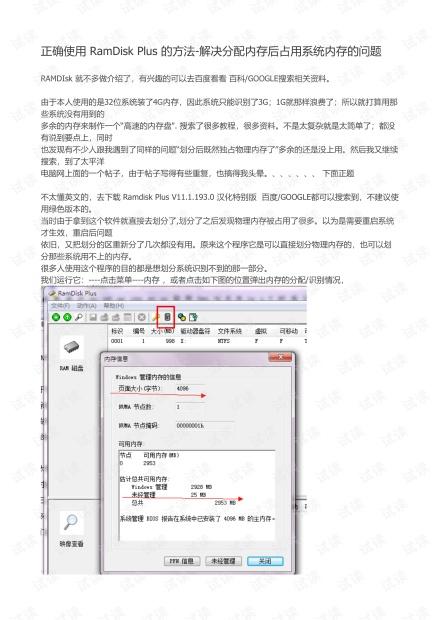 正确使用 RamDisk Plus 的方法解决分配内存后占用系统内存的问题