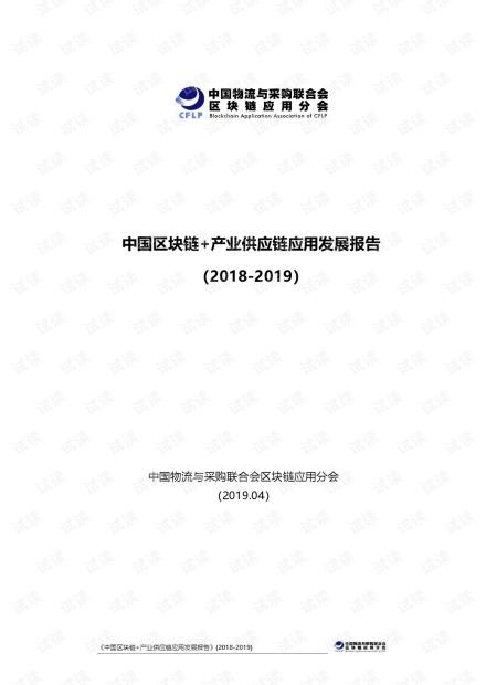 中国物流与采购联合会:2018-2019年中国区块链+产业供应链应用发展报告