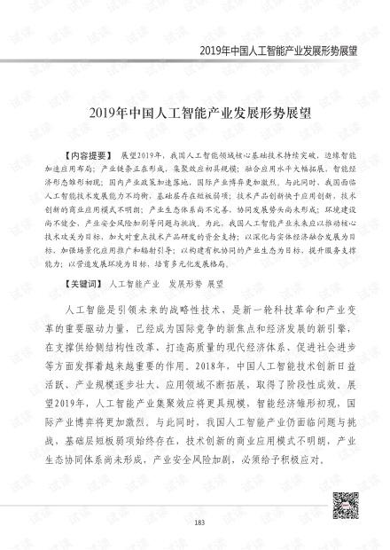 2019年中国人工智能产业发展形势展望.pdf