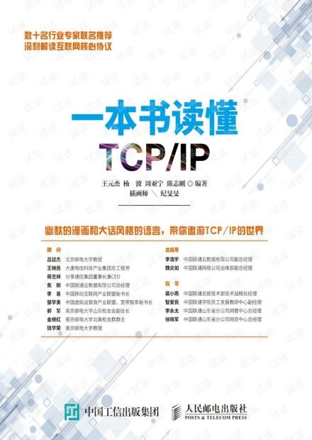 一本书读懂TCP_IP.pdf