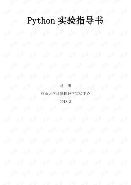 Python实验指导书2018.pdf