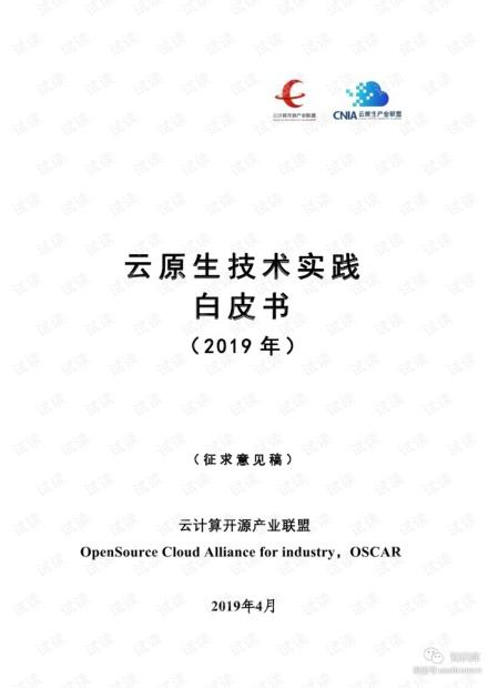 2019年云原生技术实践白皮书.pdf