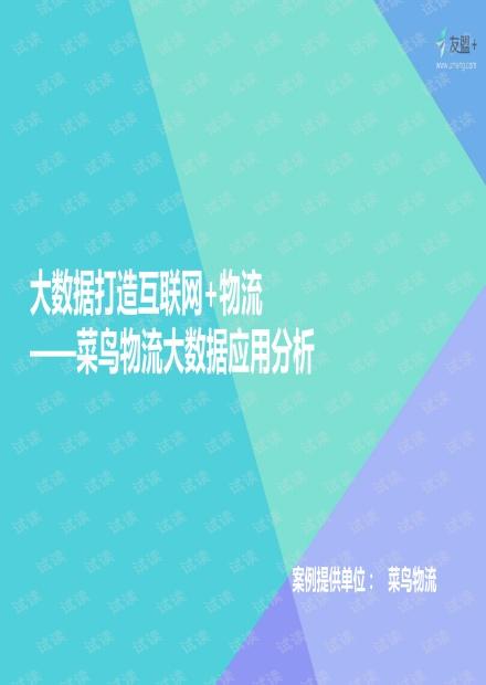 20160706_友盟+_菜鸟大数据赋能互联网+物流.pdf