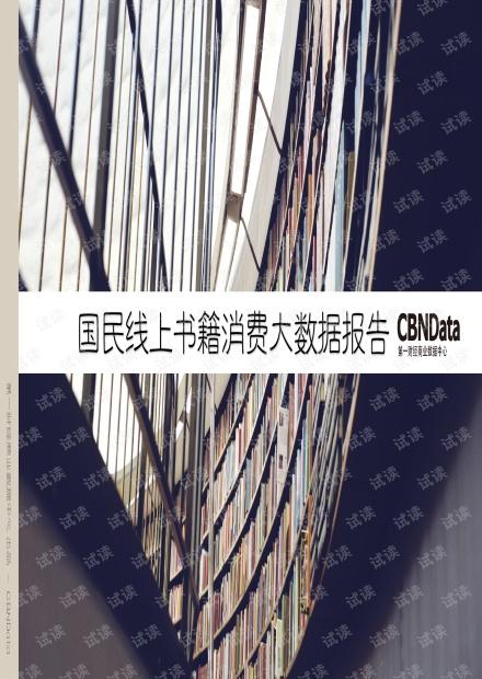 国民线上书籍消费大数据报告(2016年4月).pdf