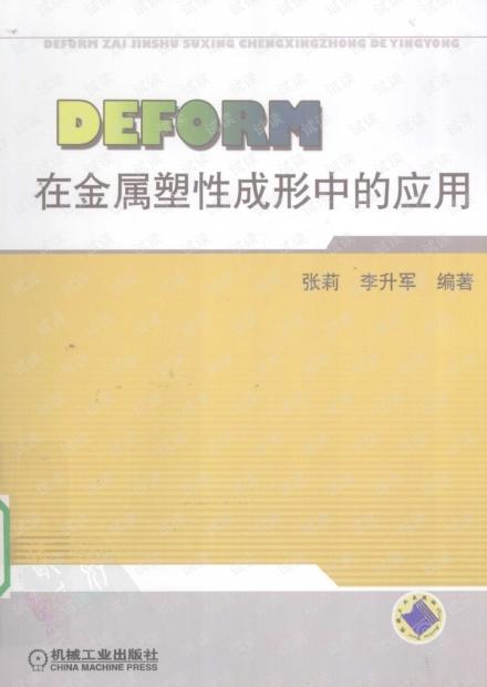 DEFORM在金属塑性成形中的应用_12409229.pdf