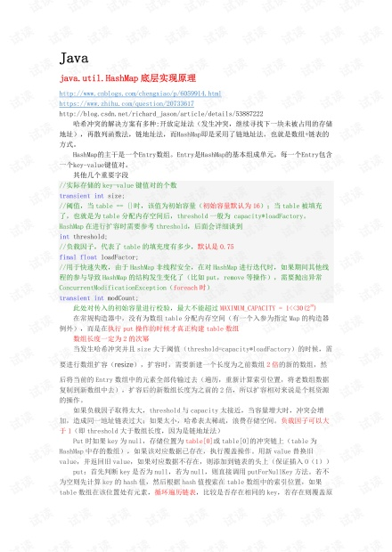 面经总结.pdf