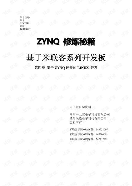 S04_基于ZYNQ硬件的LINUX 开发.pdf
