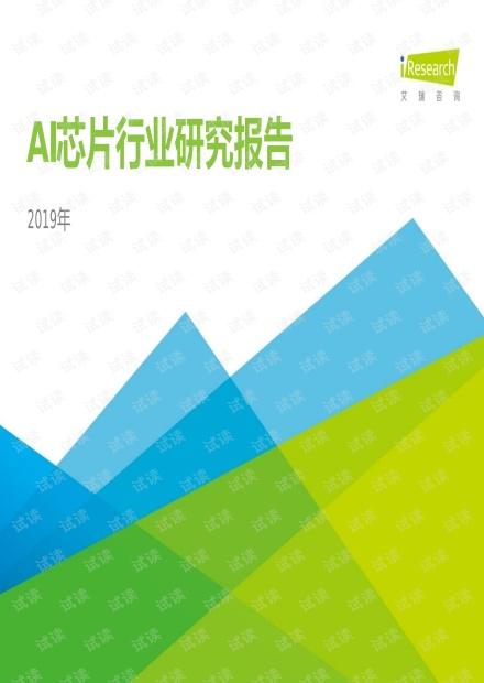 2019年AI芯片行业研究报告.pdf