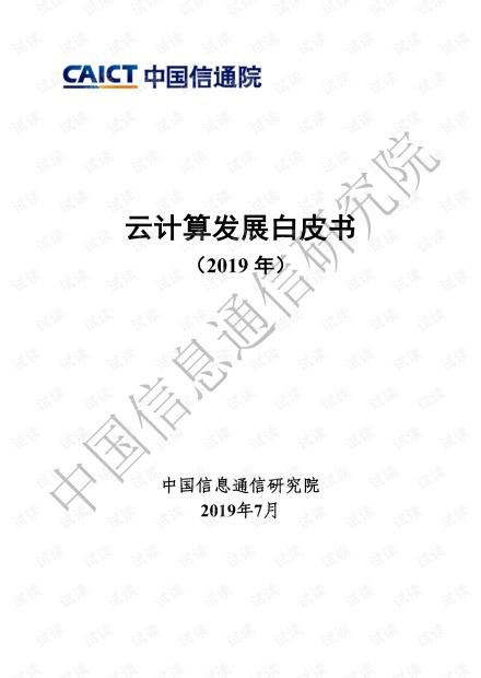 2019云计算发展白皮书.pdf