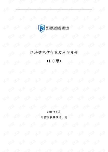 区块链电信行业白皮书.pdf