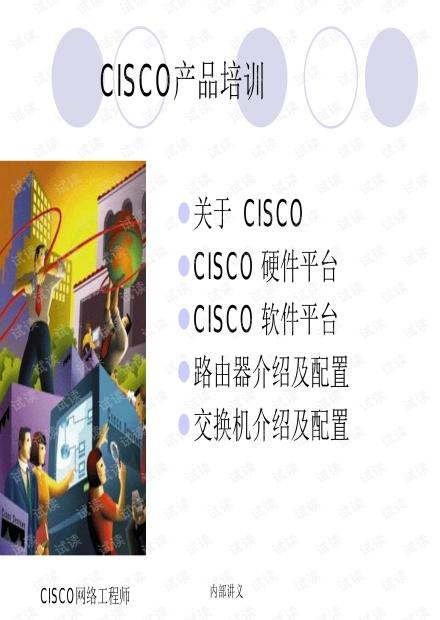 CCNA(新教程).pdf